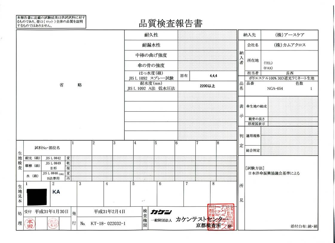 一般財団法人カケンテストセンター京都検査所 品質検査報告書 はっ水度(級)4級、耐水度(mm)2,200mm以上