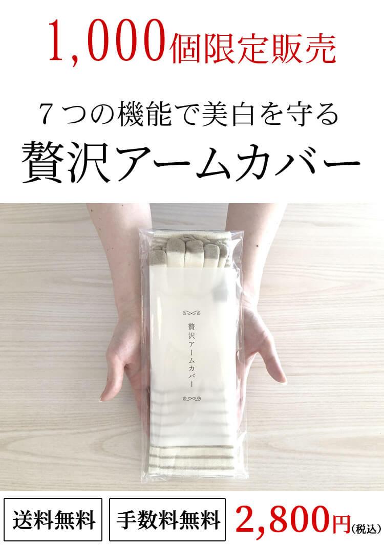 1000個限定 贅沢アームカバー2800円