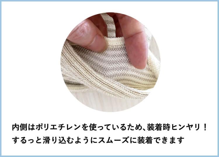 内側はポリエチレンを使っているため、装着時ヒンヤリ! するっと滑り込むようにスムーズに装着できます