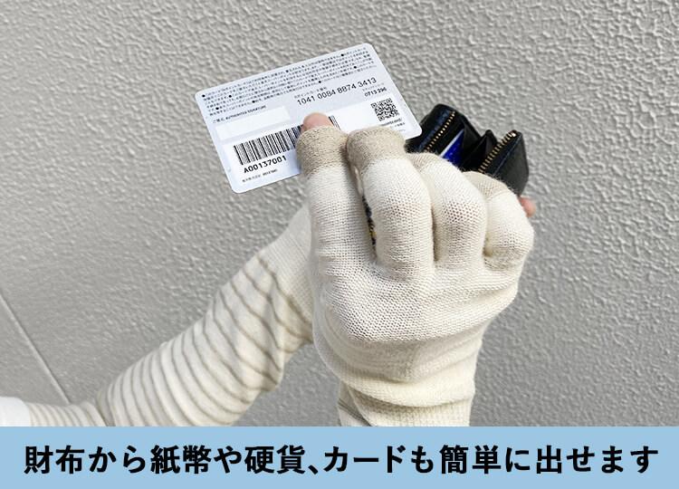 財布から紙幣や硬貨、カードも簡単に出せます
