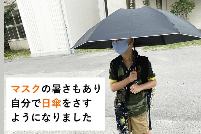 マスク生活の暑さで、最近は自分で日傘をさすようになりました