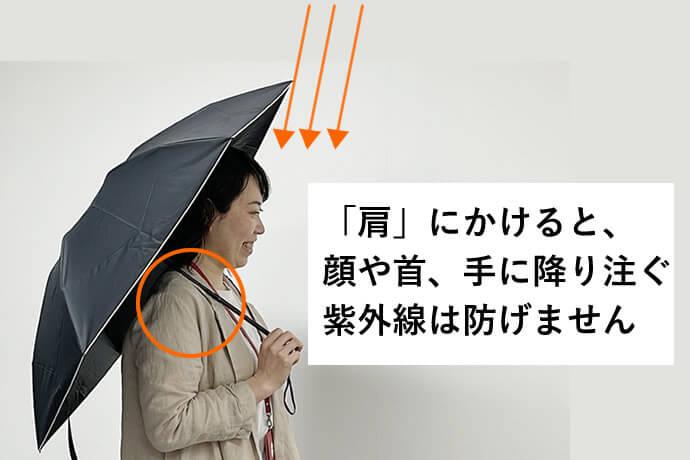 日傘を肩にかけると紫外線を防げません