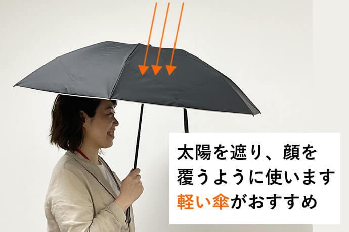 日傘を賢く持つと日焼けしない