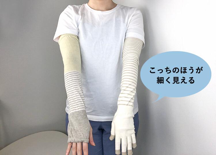 二の腕が細見えするデザイン