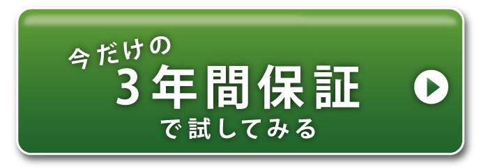 9つの美白防御機能でシミ・シワを防ぎたい方へ 500本限定の特別キャンペーン