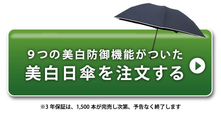 美白日傘を注文する