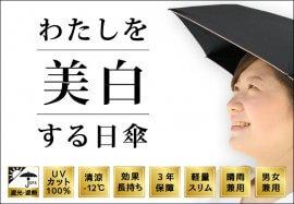 完全遮光(遮光率・UVカット率100%)晴雨兼用、遮熱の折りたたみ「美白日傘」