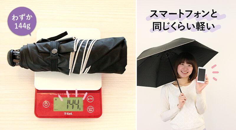 スマートフォン程度のかるさ。軽くて気軽に持ち運べるから、旅行やスポーツ観戦にもぴったりです