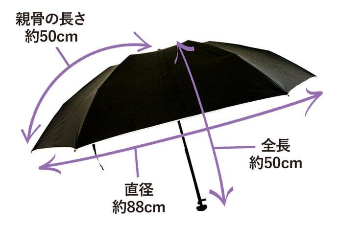 美白日傘の親骨の長さ約50センチ、直径約88センチ、全長約50センチ