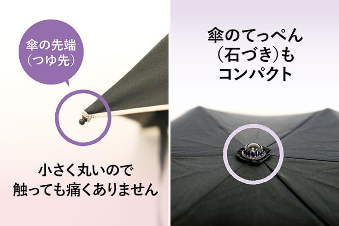 傘の先端は小さく丸いので触っても痛くありません。傘のてっぺん(石づき)もコンパクトです。