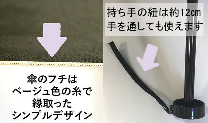 傘のフチをベージュ色の糸で縁取ったシンプルデザイン。ゴム付きの持ち手だから滑りにくいです。